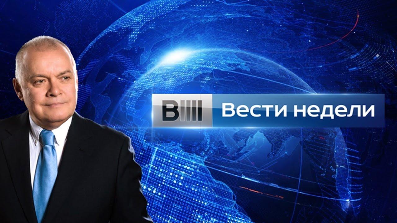 Вести недели с Дмитрием Киселевым. Анонс на 15.01.17