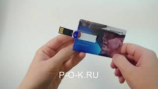 видео флешки кредитки