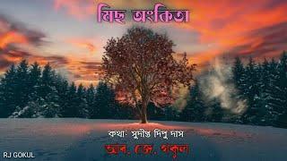 Miss Ankita | RJ GOKUL | LOVE POEM | SUDIPTA
