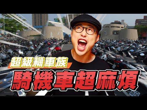 【超級機車族】- 騎機車超麻煩!