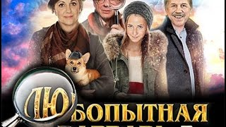 Любопытная Варвара 3 сезон - русский трейлер (2015) Сериал фильм детектив