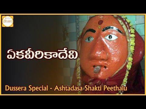 Ekaveerika Devi Temple in Mahur, Maharashtra | Ashta Dasa Shakti Peethalu | Bhakti