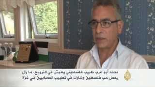 هذه قصتي - محمد أبو عرب - طبيب نرويجي فلسطيني