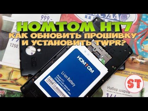 видео: homtom ht7 - как обновить прошивку и установить twpr