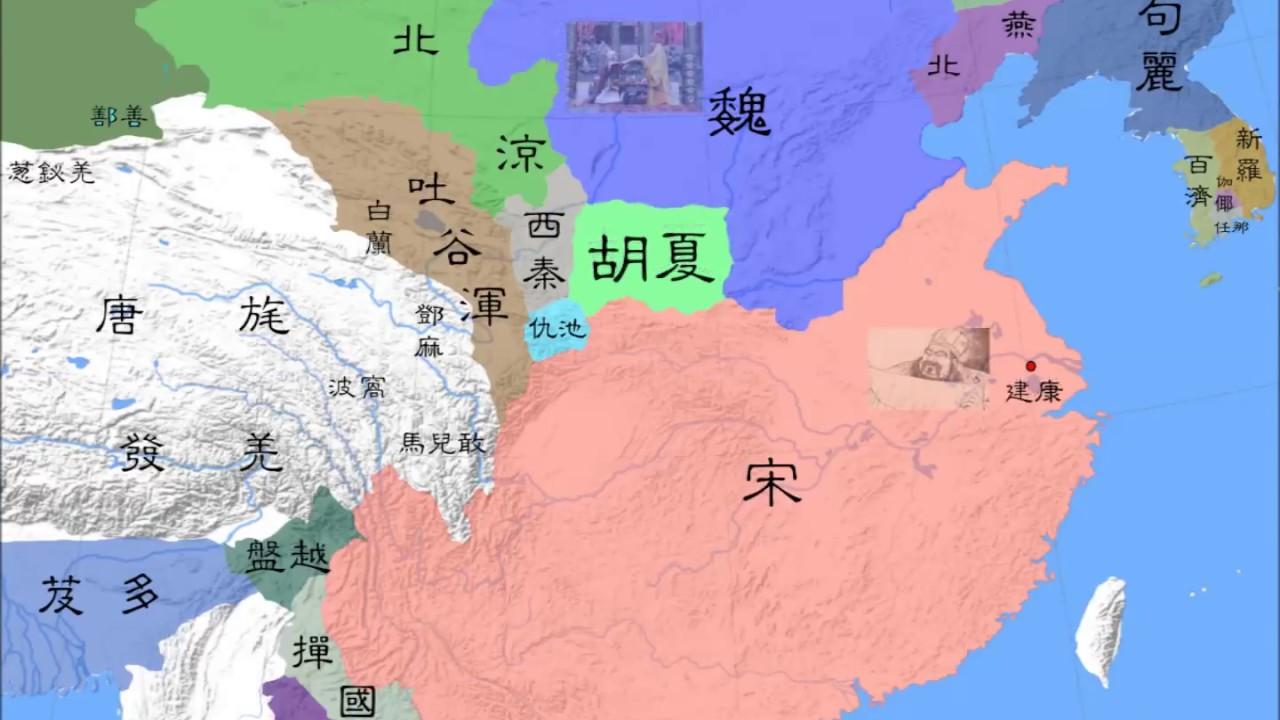 劉宋王朝 - 歷史地圖 (上) - YouTube