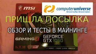 ПОСЫЛКА с (CU) GTX1060 - ОБЗОР И ТЕСТЫ В МАЙНИНГЕ