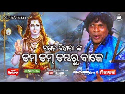 Dum Dum Dambaru Baje - Gagan Bihari - New Odia Shiv Bhajan - Brajaraj Production - CineCritics