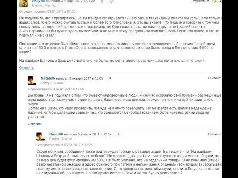 Реакция на видео об обмане на акциях в Летуаль