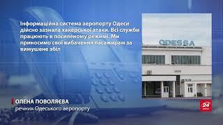 видео Сайти Одеси