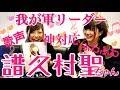 【娘。メンバー紹介】グッズも紹介!譜久村聖ちゃんはネコである。