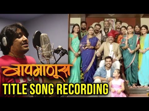 Baap Manus TV Serial | Title Song Recording | Zee Yuva | Suyash Tilak & Pallavi Patil