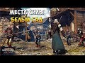 TheWither3: Все Места Силы: Белый сад