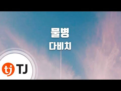 [TJ노래방] 물병 - 다비치 (Water Bottle - Davichi) / TJ Karaoke