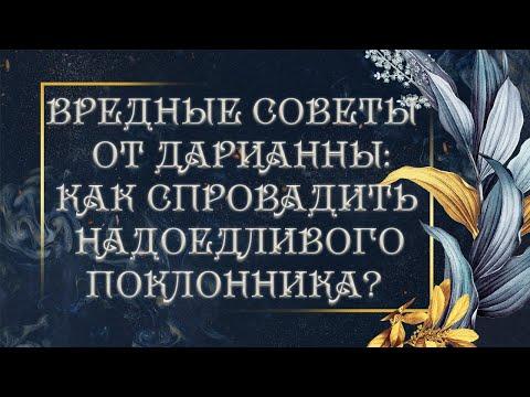 Вредные советы от Дарианны: Как спровадить надоедливого мужчину?