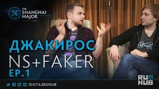 Джакирос. NS + Faker. Ep. 1 @ The Shanghai Major