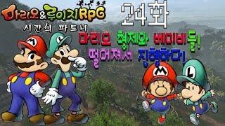 가디언 마리오&루이지RPG 시간의 파트너 플레이!-24화 마리오형제와 베이비들!떨어져서 진행하다! (Nintendo DS-Mario&Luigi:Partners in time!)