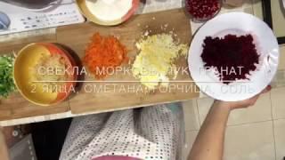 Гранатовый браслет - очень вкусный салат