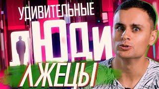 Удивительные Люди и лжецы в шоу на Россия 1