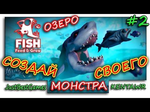 СОЗДАЙ СВОЕГО МОНСТРА - Fish Feed & Grow - ОБЗОР ОЗЕРО! #2