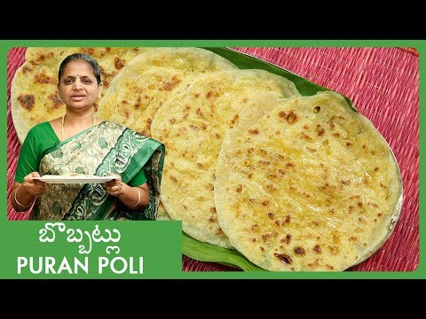 Bobbatlu | బొబ్బట్లు | How To Make Andhra Style Puran Poli Recipe | Indian Traditional Sweet Recipes
