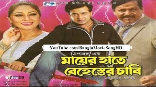 Bangla Movie Mayer Hathe Behester Chabi DvdRip By Shakib Khan & Apu Biswas