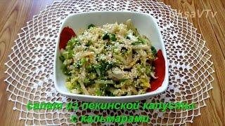 салат из пекинской капусты с кальмарами.  salad of chinese cabbage with squid