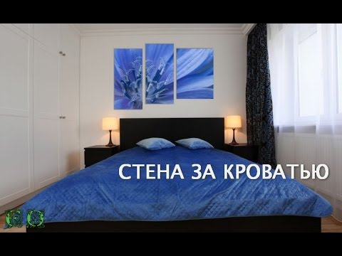 Стена за кроватью в Спальне. Современные Идеи