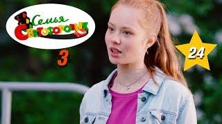 Семья Светофоровых 3 сезон (24 серия) 'Чистота и порядок' | Сериалы для детей