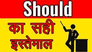 Should का सही इस्तेमाल । 4 Uses of 'Should' in English language through Hindi