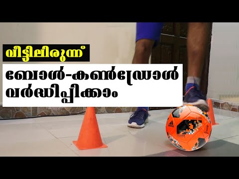 HOW TO IMPROVE BALL CONTROL AT HOME? SOCCER FOOTBALL TRAINING || MALAYALAM