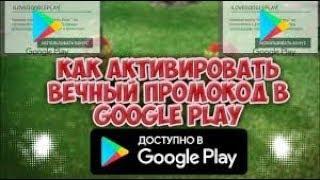 Как активировать вечный промокод в Google Play?Ответ тут!Чек описание.