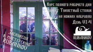 День 6, Экскурсия в мастерскую Rubankov (Часть 4) - Столярная Школа Rubankov