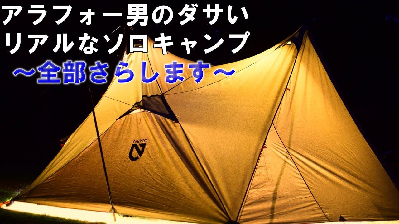39歳アラフォー男のダサいリアルなソロキャンプ動画《~独り言に挑戦~》最初で最後の独り言キャンプ動画になるかもしれません⛺