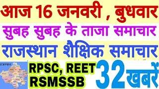 Rajasthan Education Samachar 16-1-2019, राजस्थान शैक्षिक समाचार