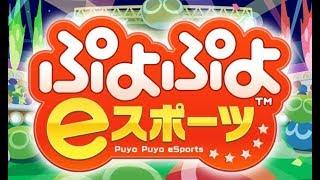 【ぷよぷよeスポーツ】ネット対戦 先読みの練習をする!