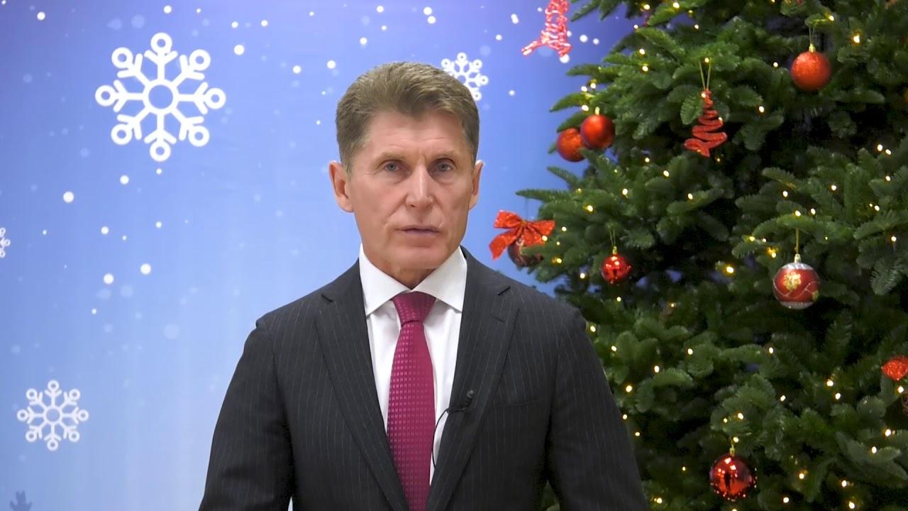 Поздравление губернатора приморского края с новым годом