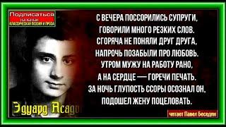 Э Асадов С вечера поссорились супруги    читает Павел Беседин