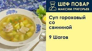 Суп гороховый со свининой . Рецепт от шеф повара Максима Григорьева