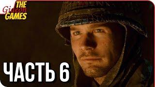 CALL of DUTY: WWII 2 ➤ Прохождение #6 ➤ АРДЕННСКАЯ ОПЕРАЦИЯ и ЗАСАДА