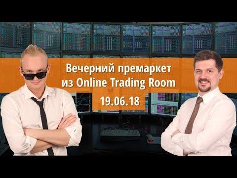Смотреть Трейдеры торгуют на бирже в прямом эфире! онлайн