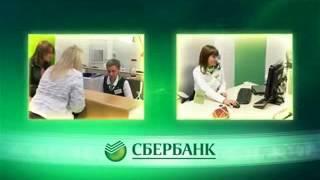 Сбербанк России. От основания до наших дней
