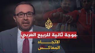 الاتجاه المعاكس - هل الاحتجاجات العربية القائمة موجة ثانية من الربيع العربي؟
