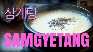 Samgyetang (삼계탕): Eating Korean Ginseng Chicken Soup in Seoul, Korea