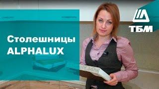 видео Столешницы для кухни, купить кухонную столешницу в Минске
