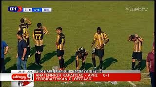 Αναγέννηση Καρδίτσας-Άρης 0-1 B' Εθνική στιγμιότυπα (a-sports.gr) 27/5/2018