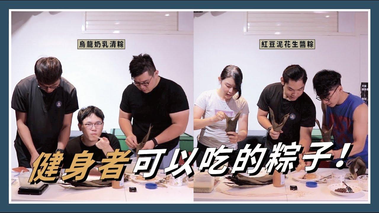 健身者可以吃的粽子!|練健康🐲端午節特輯