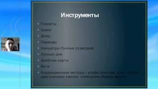 Уроки астрологии  №1(Базовый курс ведической астрологии расскажет Вам об основах ведической астрологии, а также о базовых метод..., 2013-11-18T09:58:51.000Z)