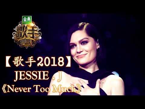HD高清音质 【歌�】 JESSIE J   -《Never Too Much》 无杂音清晰版本