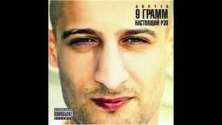 9 Грамм ft.  BUGZ - В деле