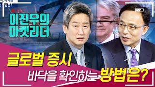 [주식투자][시장분석] 이진우의 마켓리더 / 글로벌 증…